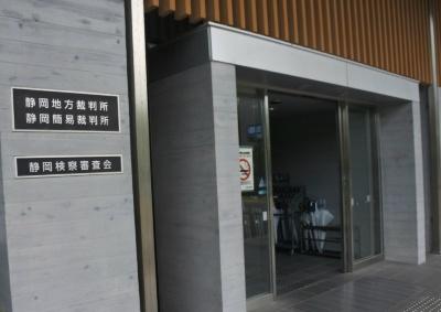 判決を言い渡した静岡地裁