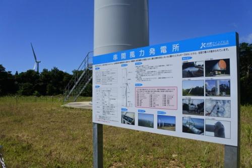 図11●「串間風力発電所」に併設された見学者向けの説明パネル