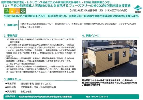 図4●移動型のコンテナハウスなどを想定した「平時の脱炭素化と災害時の安心を実現するフェーズフリーの省CO<sub>2</sub>独立型施設支援事業」