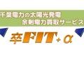 千葉電力が「卒FIT」太陽光の買取単価を公表、東電より0.5円プラス