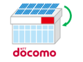 NTTスマイル、ドコモショップ368店にPPAモデルで太陽光