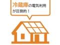 台風15号による停電時、太陽光の自立運転で「冷蔵庫が使えた」