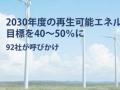 JCI会員企業92社、2030年度の再エネ目標「40~50%」提言