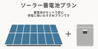 「ソーラー蓄電池プラン」は太陽電池の電気を電池に貯めて夜にも使える