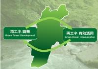 「信州Green電源拡大プロジェクト」のイメージ