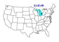 米国ミシガン州の位置