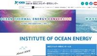 佐賀大学海洋エネルギー研究センターのホームページ