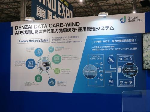図4●電材エンジニアリングの展示。欧州に比べて日本では台風に加えて落雷が多いなどの過酷な気象条件が課題となっている。こうしたCMSによって損傷が軽度のうちに現場でケアできれば、ブレード交換といった大掛かりな工事を避けられ、効率運用につながるとする