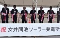 Sumitomo Mitsui Construction Completes 2.8MW Floating Solar Plant in Kagawa
