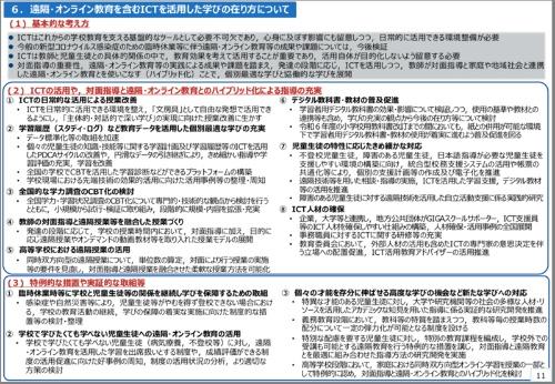 「令和の日本型学校教育」の構築を目指して(答申案) で提示した、ICTを活用した学びの在り方