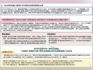 令和の日本型学校教育の教育に向けて、中教審答申案を議論