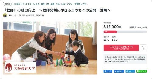 目標金額は100万円で募集期間は2020年3月19日まで
