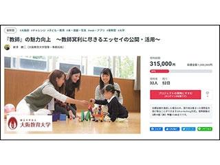 大阪教育大、「教師の魅力発信」を目指すクラウドファンディング