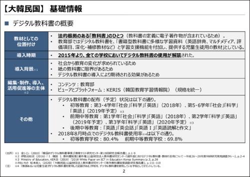 検討会議では、他の国々でのデジタル教科書の利用状況について報告された。韓国の教科書制度が日本に近いことから、中間まとめ(骨子案)でも事例として取り上げられている