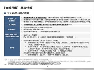 諸外国のデジタル教科書事情——先行する韓国、無償の米国