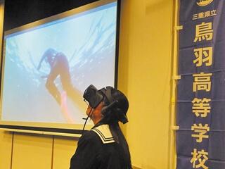 三重県鳥羽市の高校生が「海女」の魅力をVR映像で紹介
