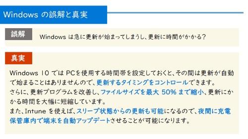 Windows 10はアップデートが厄介というイメージを払拭する解決法を提示