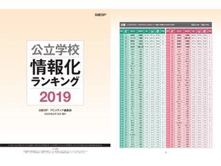 全国1800自治体の順位を公開、公立学校情報化ランキング・2019調査版