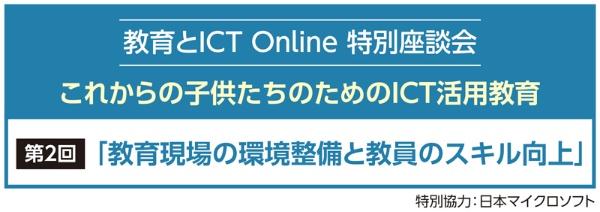 教育とICT Online 特別座談会 これからの子供たちのためのICT活用教育 第2回「教育現場の環境整備と教員のスキル向上」 特別協力:日本マイクロソフト