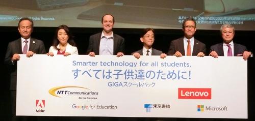 レノボとNTTコムが共同開発したGIGAスクールパックに協力したアドビシステムズ、グーグル、東京書籍、日本マイクロソフトの各社も登壇し、GIGAスクール構想の市場を開拓していくことで協力する