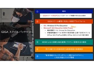 マイクロソフトがGIGAスクール構想に向け、日本独自の限定ライセンスを提供へ