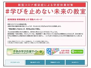 新型コロナウイルスによる休校対策で、経済産業省が教育サービス紹介サイトを開設