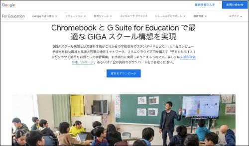 グーグルはGoogle GIGA School PackageのWebサイトを開設した