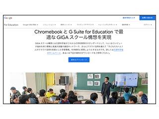 グーグル、GIGAスクール構想向け「GIGA School Package」を発表