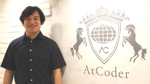 図2●AtCoder代表取締役社長 高橋直大氏