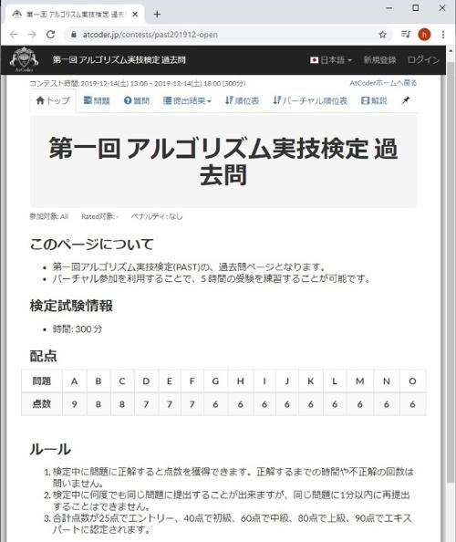 図3●第1回の検定の過去問題は公開されている