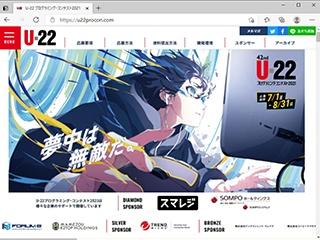 「U-22プログラミング・コンテスト2021」応募要項公開