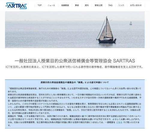 SARTRASは新型コロナウイルス感染症対策として、20年度は特例で著作物の授業目的での公衆送信について補償金を無償にする認可申請を行う