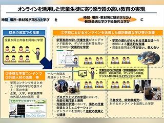 政府、規制改革で「教育現場におけるオンライン教育の活用」を推進