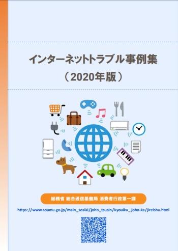 総務省が公開した2020年度版の「インターネットトラブル事例集」