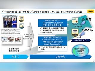 GIGAスクールでWindowsのシェアは35%程度、日本マイクロソフトが教育分野での取り組みを紹介