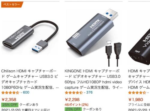 図2 通販サイトで2000 円前後から販売されているHDMIキャプチャー機器。HDMI 出力のあるカメラなら、こうした機器を経由してビデオ会議ソフトで利用できる