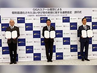小金井市、東京学芸大学、NTT Comが個別最適化された学びの実現を目指す連携協定を締結