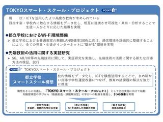 東京都、スマートスクールの早期実現を目指す