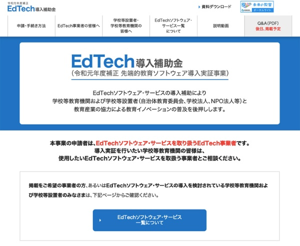 EdTech導入補助金の紹介サイト。制度の紹介や申請方法、各種EdTechサービスなどが紹介されている