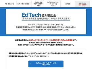 経済産業省のEdTech導入補助金、大幅な改訂で利用しやすく