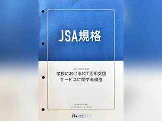 日本規格協会がICT支援員の業務を規格化、サービス品質を標準化へ