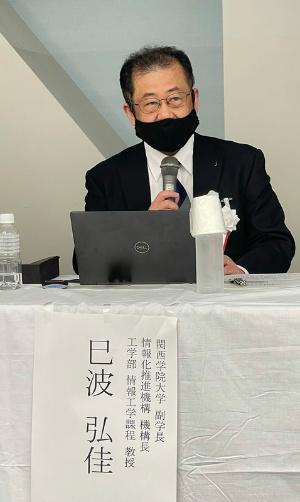 関西学院大学副学長 情報化推進機構 機構長/工学部 情報工学課程 教授の巳波弘佳氏