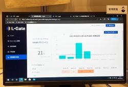 内田洋行が自治体や学校向けに提供する「L-Gate」。児童・生徒など学習者には学習eポータルとして機能し、教育委員会や教職員にはアカウントやサービスの運用管理や利用状況の管理機能などが提供される