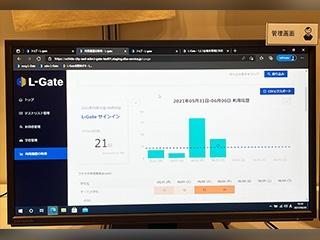 内田洋行、1人1台環境のアカウント管理や運用を支援する「L-Gate」を提供