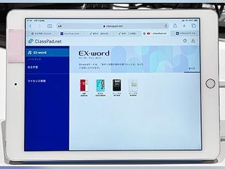 カシオ計算機、学習プラットフォーム「ClassPad.net」を9月に販売開始