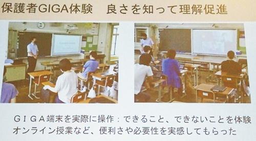 喬木村では、学習用端末に対する保護者の理解を深めるために、保護者向けの端末体験会を開催している