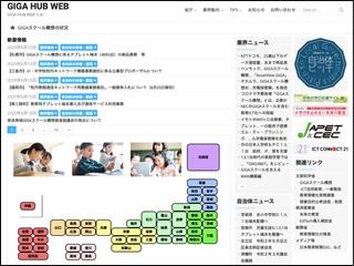 GIGAスクール構想の実現に向け、ICT CONNECT 21が推進委員会を設立