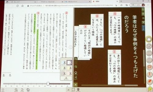 東京学芸大学附属小金井小学校で国語の授業にデジタル教科書を使った事例。「Teams」を通じて議論しながら教科書から文章の一部を抜き出していく。デジタルならではの使い方だ