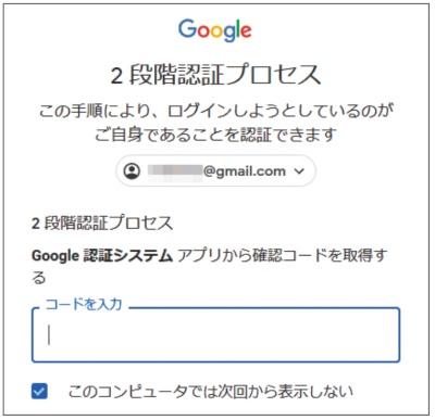 グーグルのクラウドサービス利用時に表示される2段階認証画面。アプリの使い捨て確認コードを入力する