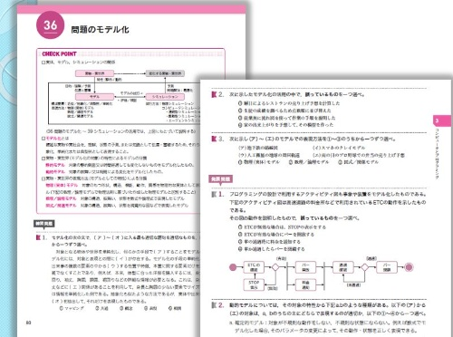日経BPが制作し東京書籍が発行する「情報I」の解説問題集「ニューステップアップ 情報I」。「情報I」の授業や入試対策での活用を想定している